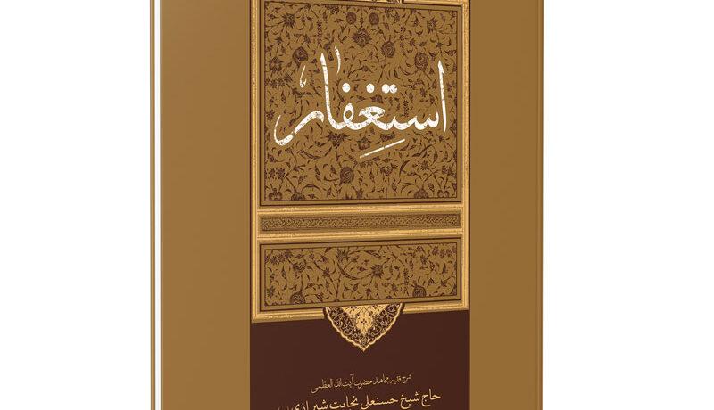 کتاب استغفار
