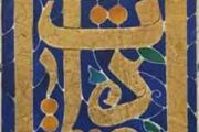 علل پیدایش فرقه های مختلف در میان مسلمانان «قسمت اول»