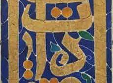 علل پیدایش فرقه های مختلف در میان مسلمانان «قسمت دوم»