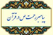 پیامبر رحمت ص در قرآن  «قسمت هشتم»