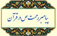 پیامبر رحمت ص در قرآن «قسمت نهم»