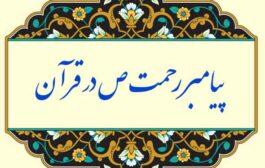 پیامبر رحمت ص در قرآن «قسمت چهارم»
