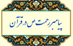 پیامبر رحمت ص در قرآن «قسمت اول»