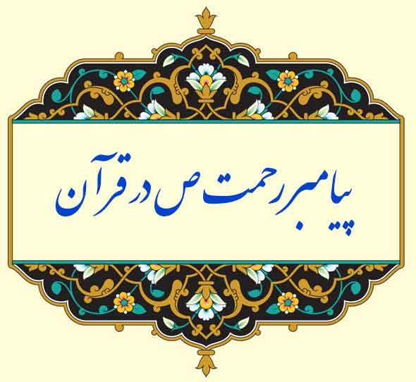 پیامبر رحمت ص در قرآن «قسمت دوم»