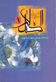 کتاب سبل السلام