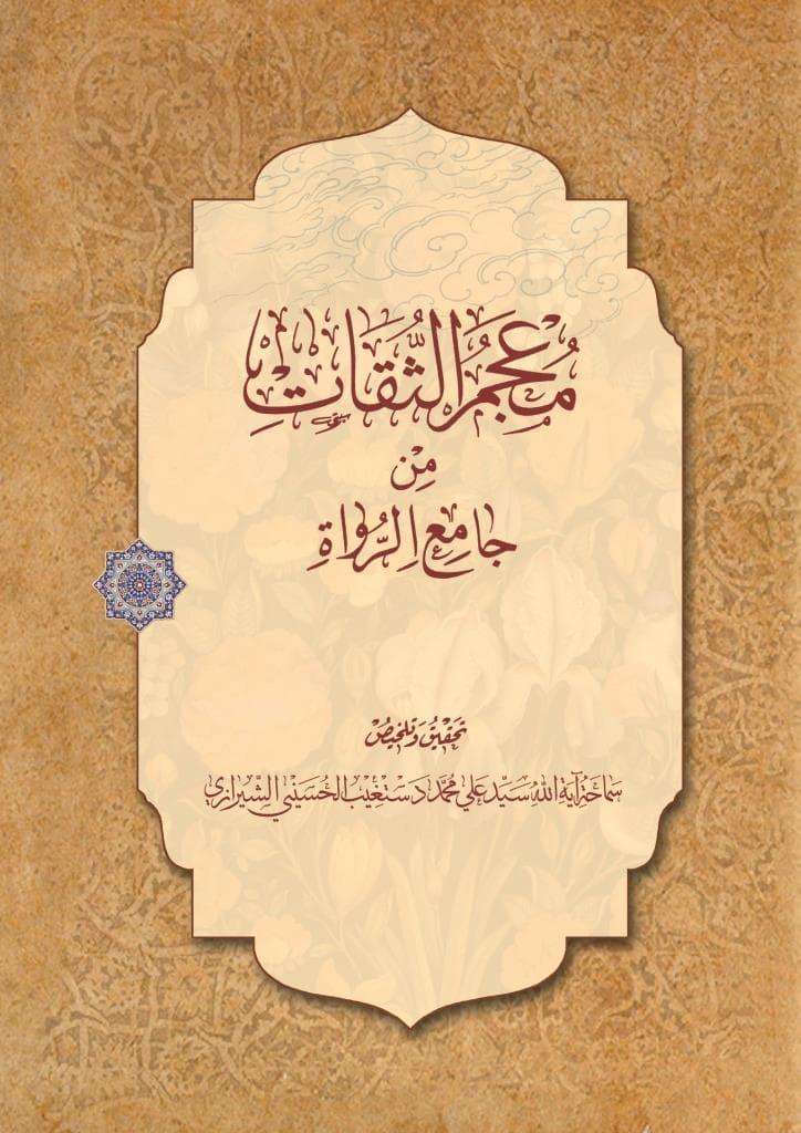 کتاب معجم الثقات من جامع الرواة